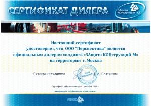 Сертификат ЗАКОН-М
