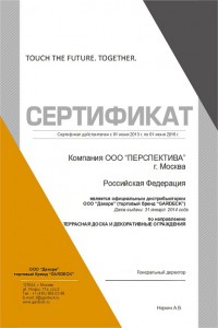 Сертификат дилера-Перспектива