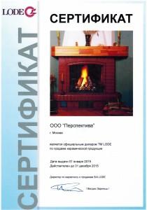 Сертификат LODE