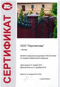 Сертификат ZG1